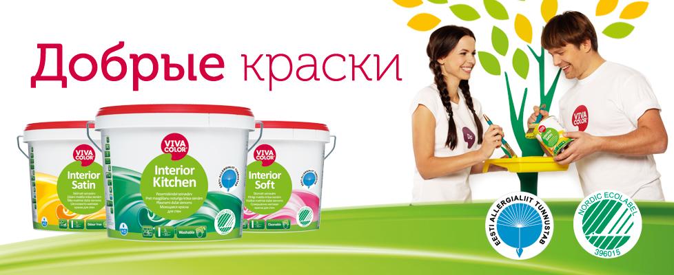 Dobrõe_kraski_978x400-ru