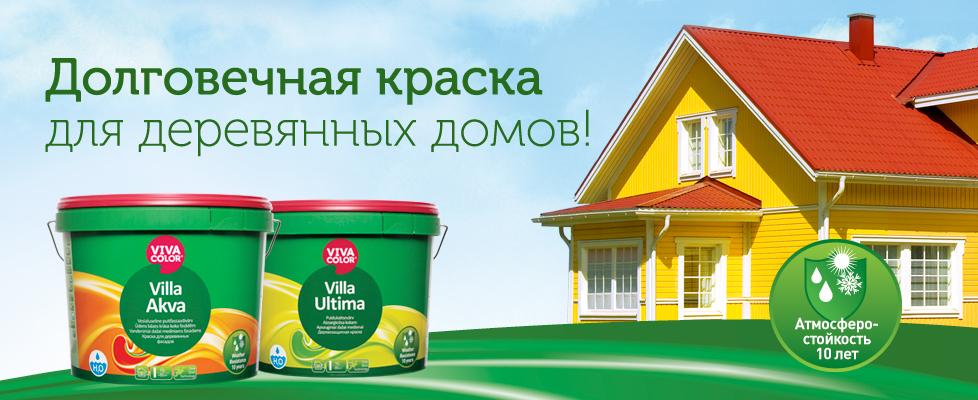Villa_koduleht_978x400-ru