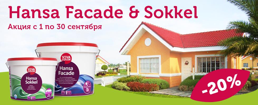 hansa-sokkel-facade-ru