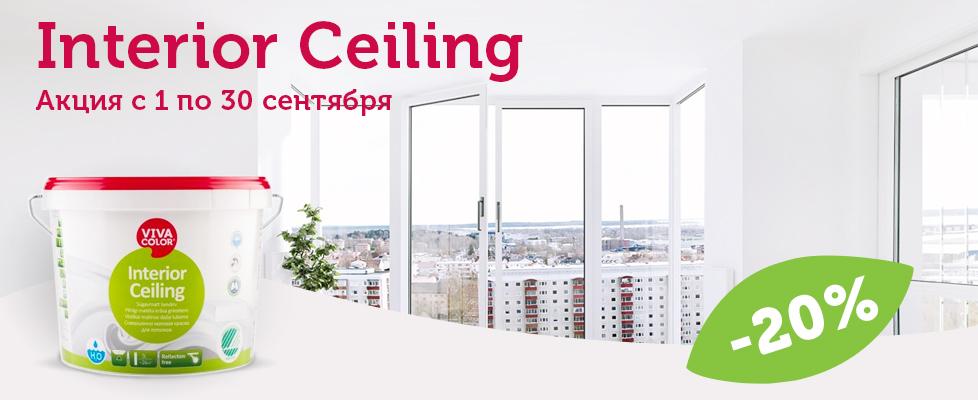 interior-ceiling-ru