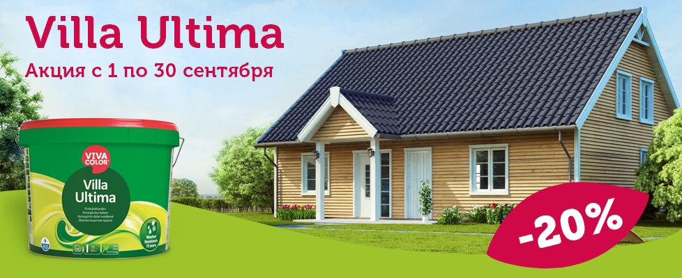 villa-ultima-ru