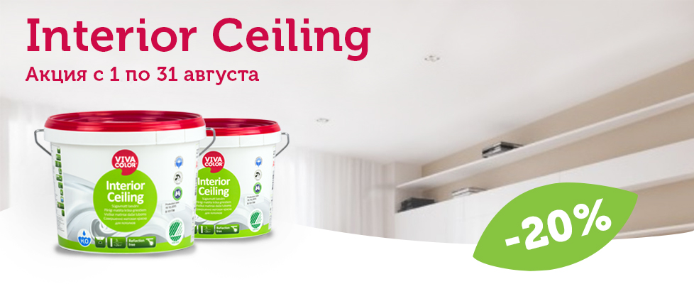 Скидка на Vivacolor Interior Ceiling - 20%