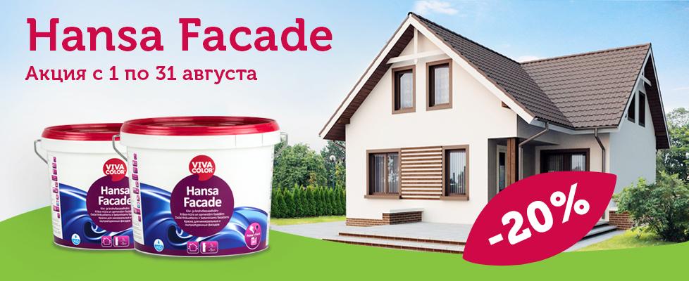 Скидка на Vivacolor Hansa Facade - 20%