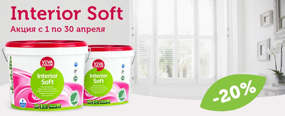 Скидка на Vivacolor Interior Soft - 20%