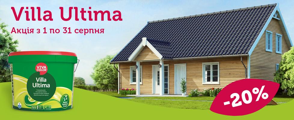 Villa Ultima_UKR_август