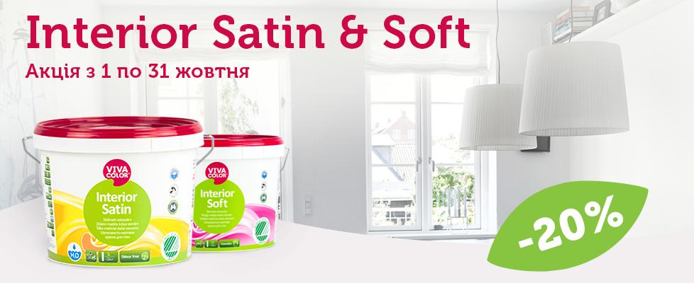 interior-satin-soft-ua