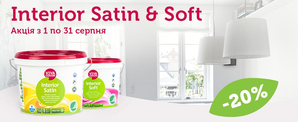Vivacolor_Interior Satin & Soft_УКР_август