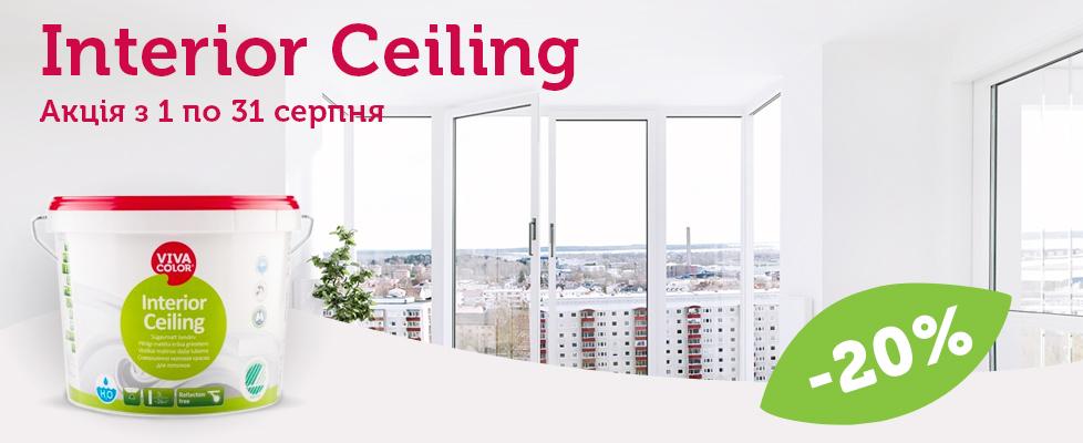 Vivacolor_Interior Ceiling_УКР_2_август