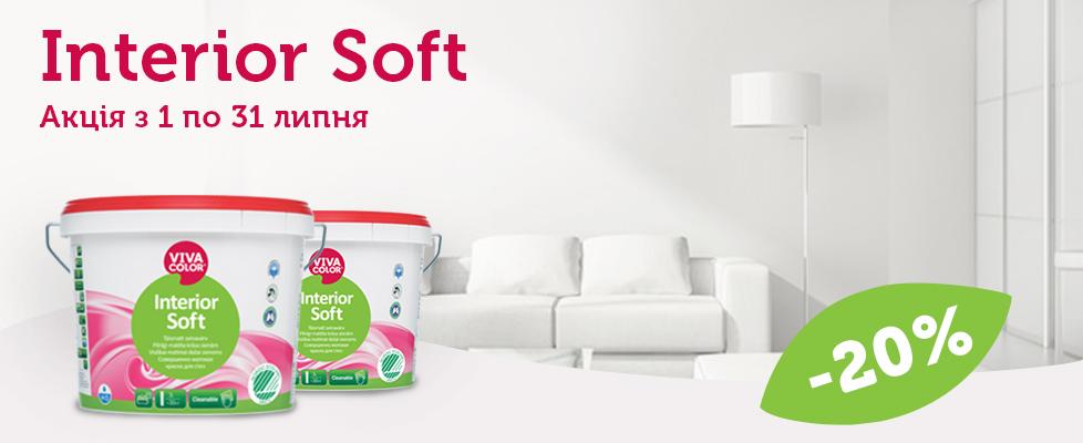 Знижки на Vivacolor Interior Soft - 20%