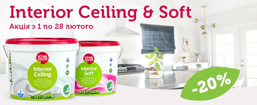 Знижки на Vivacolor Interior Ceiling, Vivacolor Interior Soft - 20%