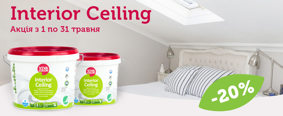 Знижки на Vivacolor Interior Ceiling - 20%