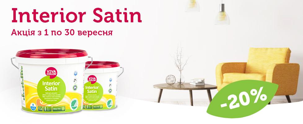 Знижки на Vivacolor Interior Satin - 20%