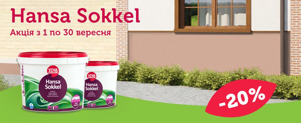Скидка на Vivacolor Hansa Sokkel - 20%